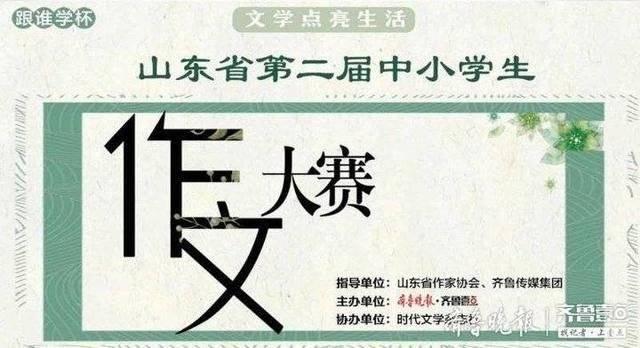 全省同题竞赛!山东第二届中小学生作文大赛决赛枣庄赛区开考