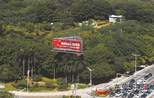 《东莞市户外广告设施和招牌设置管理条例(草案征求意见稿)》征求意见图片