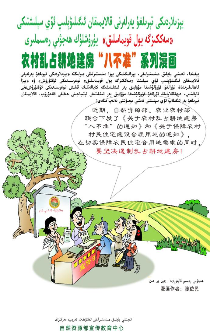 和田开展农村乱占耕地建房问题清查整治公告