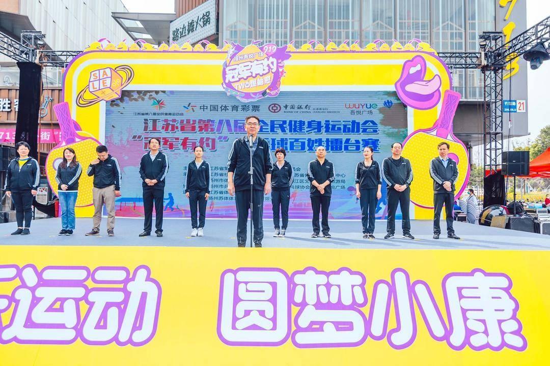 与世界冠军同台挥拍 江苏省全民健身运动会乒乓球百姓擂台赛扬州举行