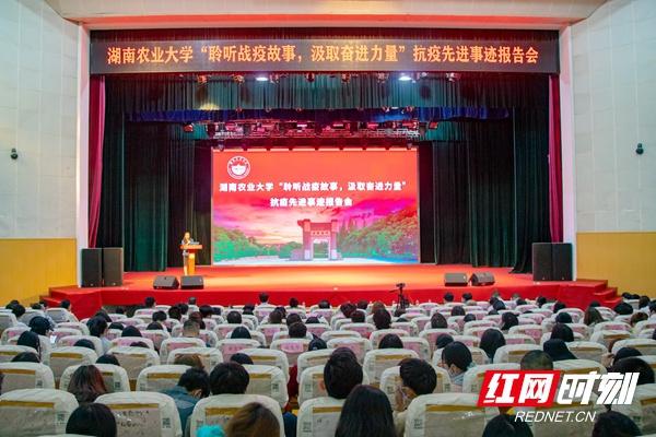 湖南农业大学举行抗疫先进典型事迹宣讲会