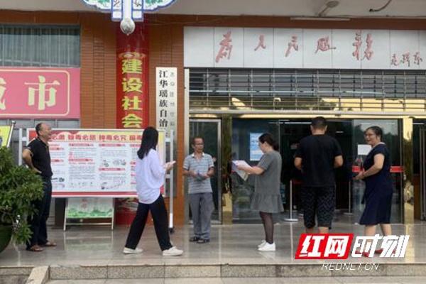 江华民族文旅广体局:积极开展毒品预防教育宣传活动