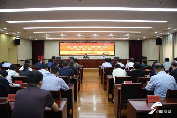 滨州无棣法院召开工会换届选举大会