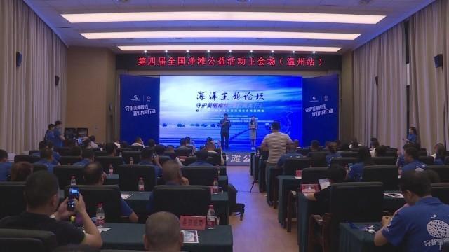 守护美丽岸线 我们共同行动 第四届全国净滩公益(温州站)活动在苍南举行