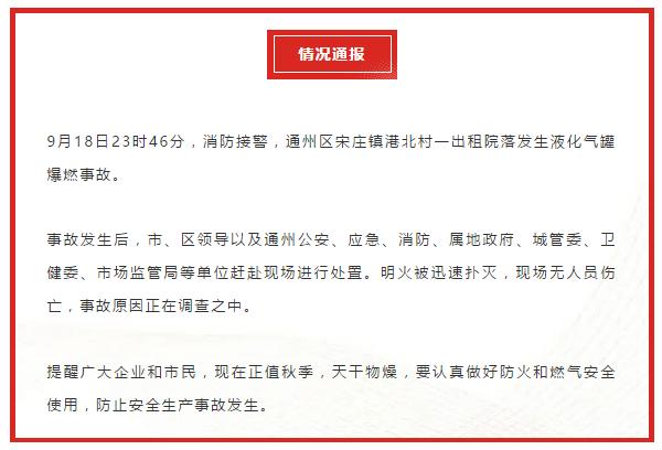北京通州区宋庄镇港北村发生液化气罐爆燃事故,现场无人员伤亡图片