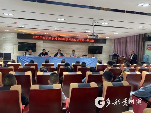 安龙县第一期农村电商培训 着力推进农村电商人才发展