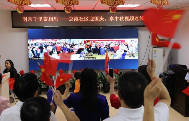 京港两地社区视频连线 居民隔空共迎国庆、中秋佳节图片