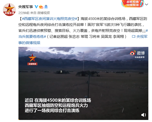 震撼视频|西藏军区,夜间演训图片