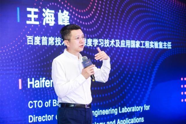 百度CTO王海峰2020中关村论坛演讲,聚焦AI开源开放价值