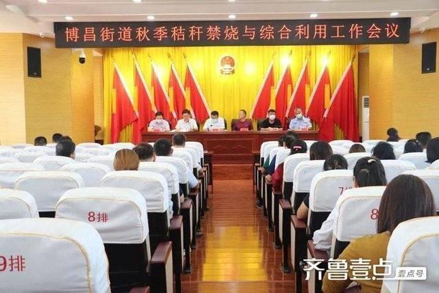 博昌街道召开秋季秸秆禁烧与综合利用工作会议