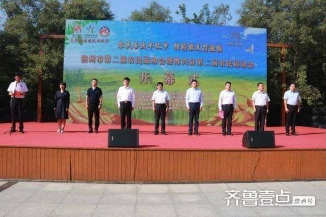滨州市第二届农民运动会暨博兴县第二届农民运动会在乔庄开幕