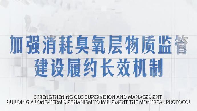 2020年中国国际保护臭氧层日纪念大会宣传片:加强消耗臭氧层物质监管 建设履约长效机制