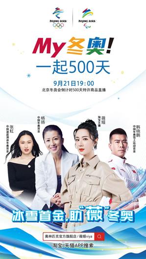 北京冬奥会开幕倒计时500天 特许商品下周一直播发售图片