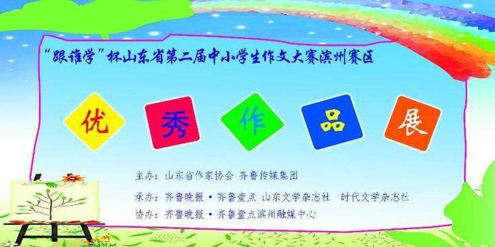 """作文大赛滨州赛区作品赏析:崔恒然《两件""""礼物""""》"""