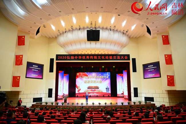 2020弘扬中华优秀传统文化经验交流大会在敦化召开