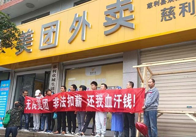 湖南慈利美团员工群抗议指责老板非法克