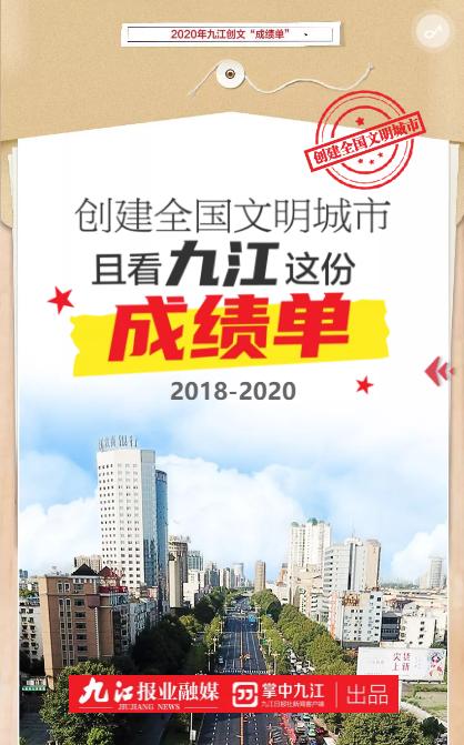 创建全国文明城市,看看九江这份成绩单!