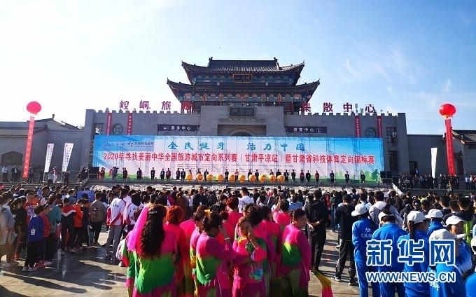 2020年寻找美丽中华全国旅游城市定向系列赛在甘肃平凉开赛