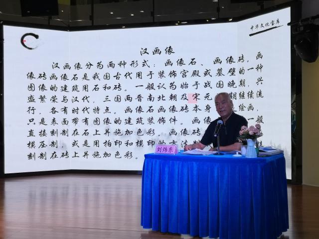 旅琼文艺家大讲坛第6讲开讲 刘炜东解读汉画像艺术精神