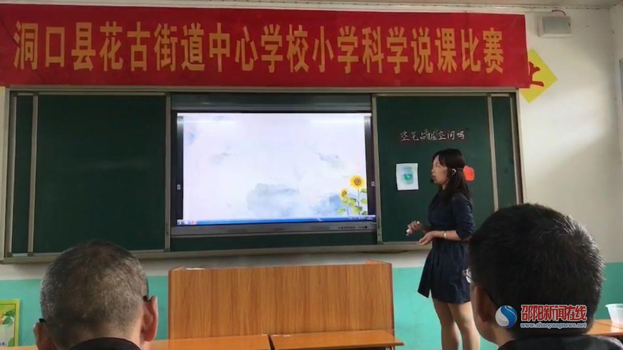 以赛促训,以训促教——洞口县花古街道举行科学说课大赛
