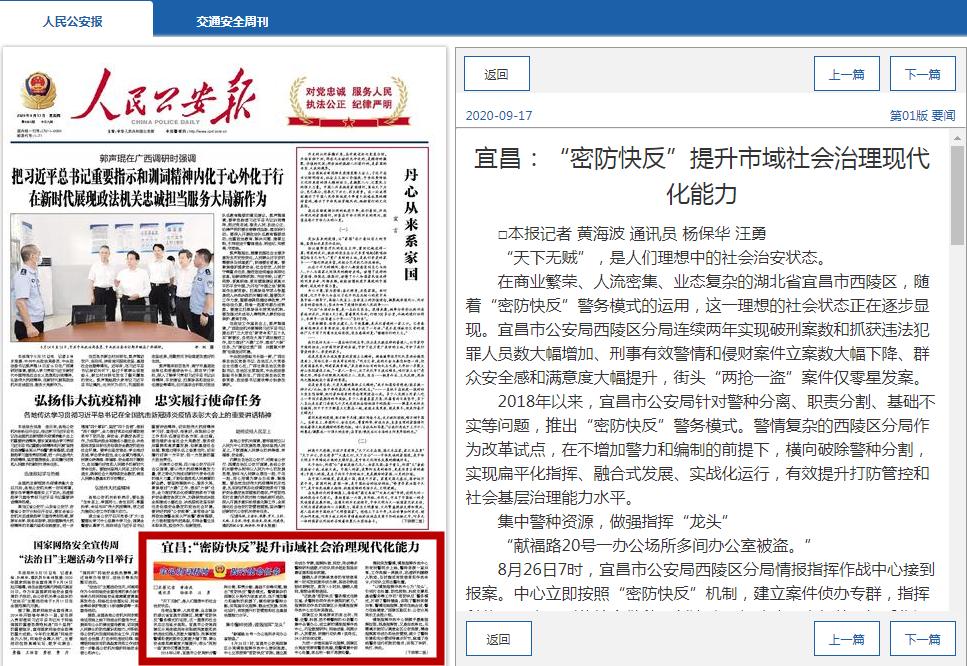 """《人民公安报》头版推介宜昌公安""""密防快反""""经验"""