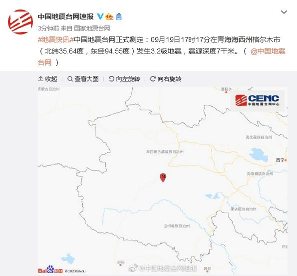 青海海西州格尔木市发生3.2级地震,震源深度7千米