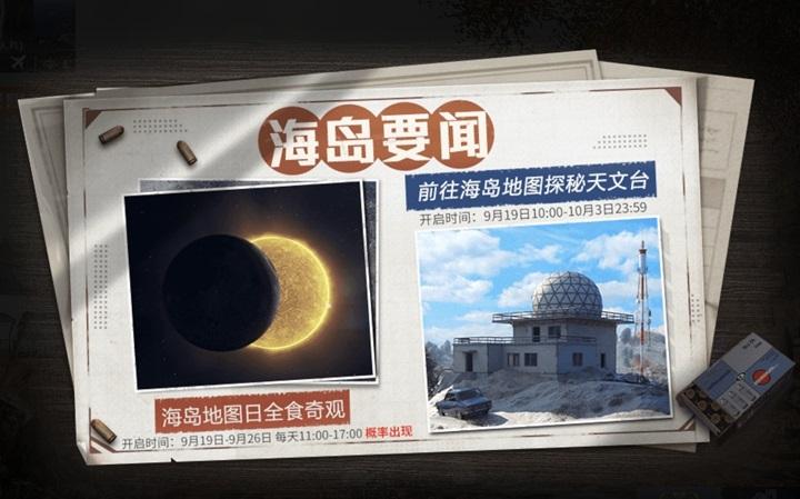 《和平精英》联动《中国国家天文》:海岛地图将现「日全食」奇观