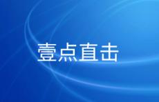 壹点直击丨文旅大会路演,沂源县委书记王义朴这样推介沂源