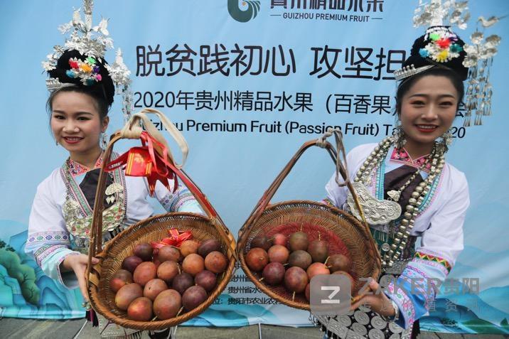 邀您品鉴百香果!2020贵州精品水果(百香果)品鉴会在筑举行