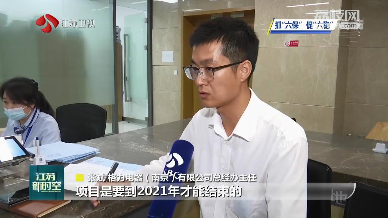 """江苏深化""""放管服""""改革 激发市场主体活力"""