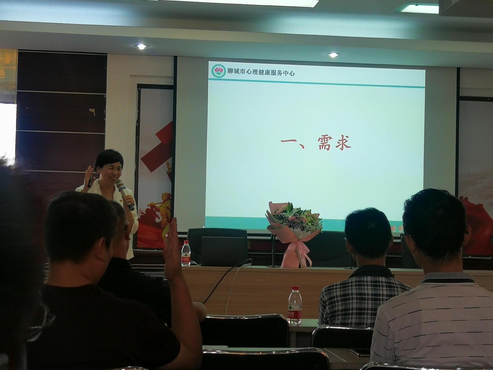 山东省聊城生态环境监测中心举办心理健康知识讲座