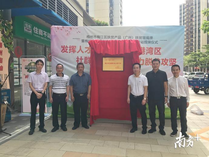 亮相广州!梅州梅江区扶贫产品(广州)扶贫馆在广州南沙区揭牌