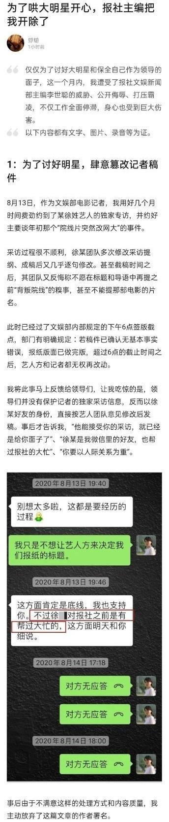 《新京报》记者报道《囧妈》背叛院线,疑似被徐峥的好友主编开除