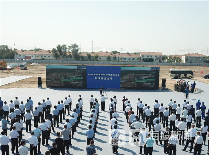 2020年利津县重点项目秋季集中开工活动举行