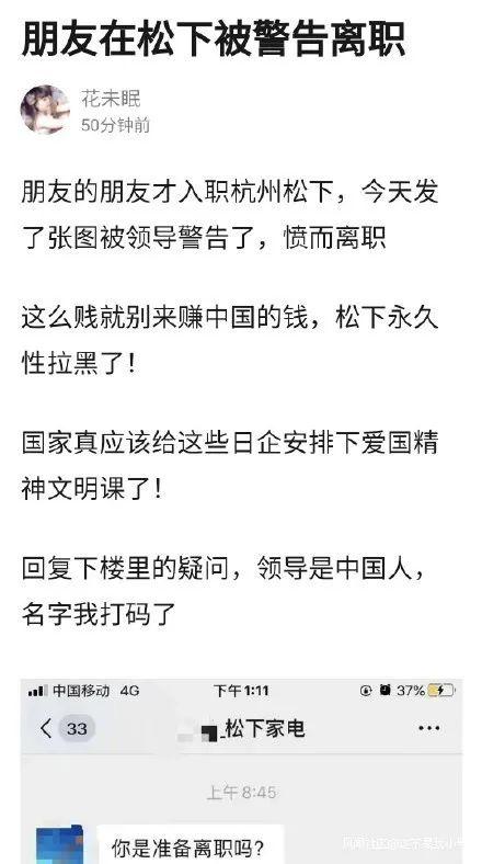"""员工""""九一八""""发""""勿忘国耻""""被中国籍领导警告?松下回应图片"""