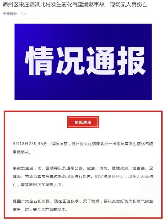 北京通州发生一起液化气罐爆燃事故 现场无人员伤亡图片