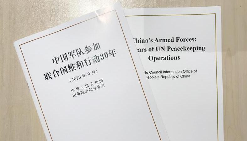 国务院新闻办发布《中国军队参加联合国维和行动30年》白皮书