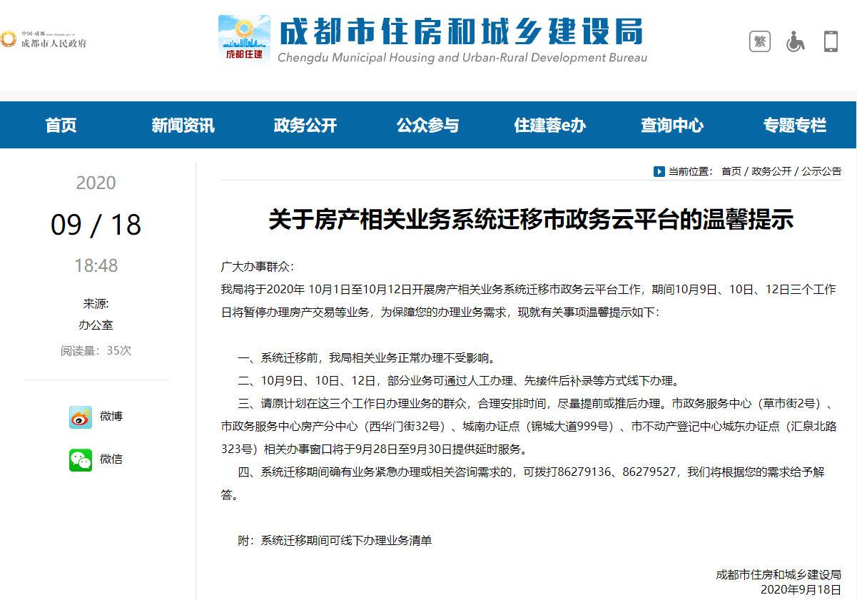 成都9月30日起暂停销售管理、商品房网签备案等业务?官方回应