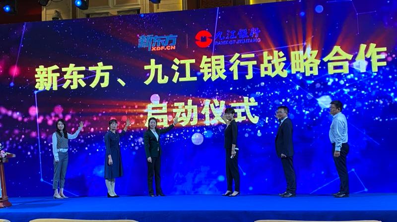"""新东方与九江银行战略合作启动仪式暨""""赢在未来""""高端教育论坛在南昌举行"""