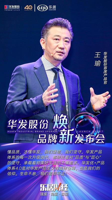 """快讯王瑜:新产品新服务——""""品质""""与""""匠心""""是华发的信仰!"""