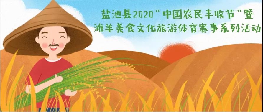 """盐池县2020""""中国农民丰收节""""精彩来袭!滩羊美食文化旅游体育赛事系列活动等你来"""
