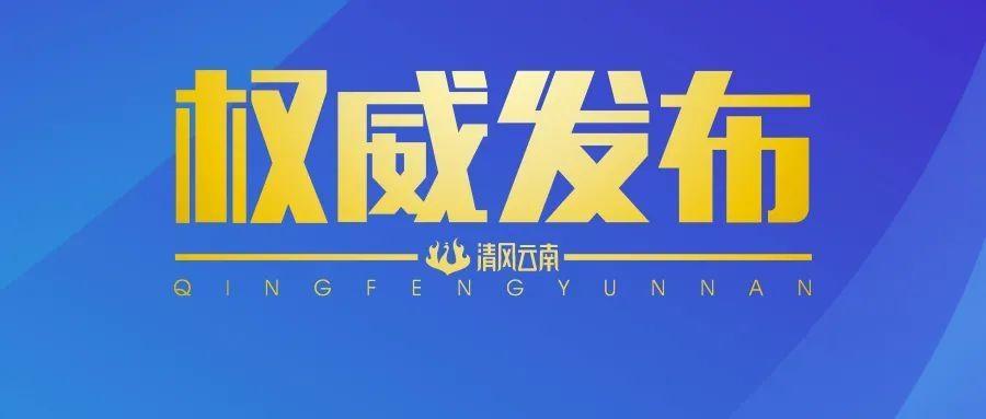 云南农垦电力有限责任公司原副董事长卢建明接受监察调查