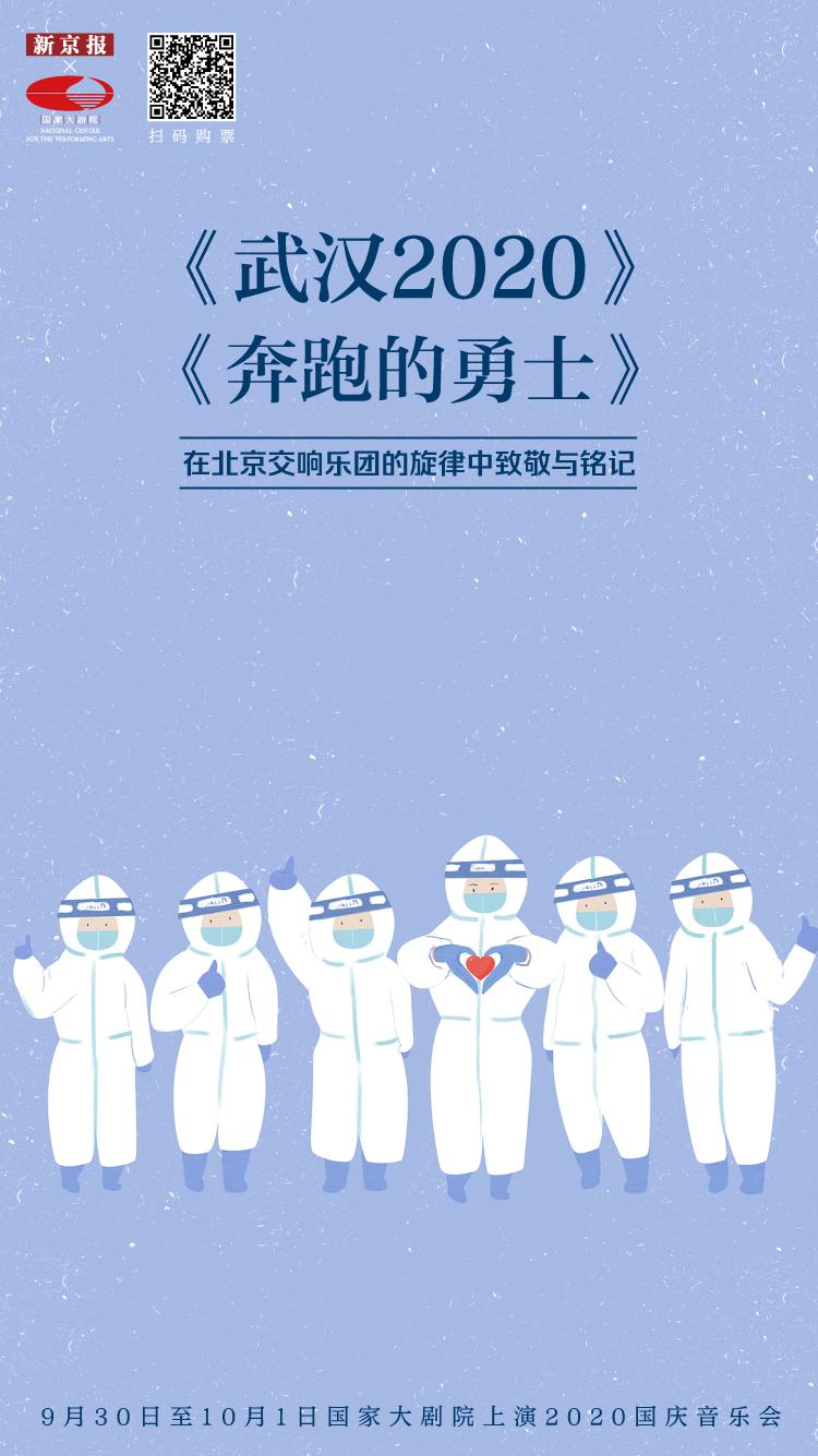 十一假期,再次致敬与铭记白衣天使|新京报×国家大剧院图片