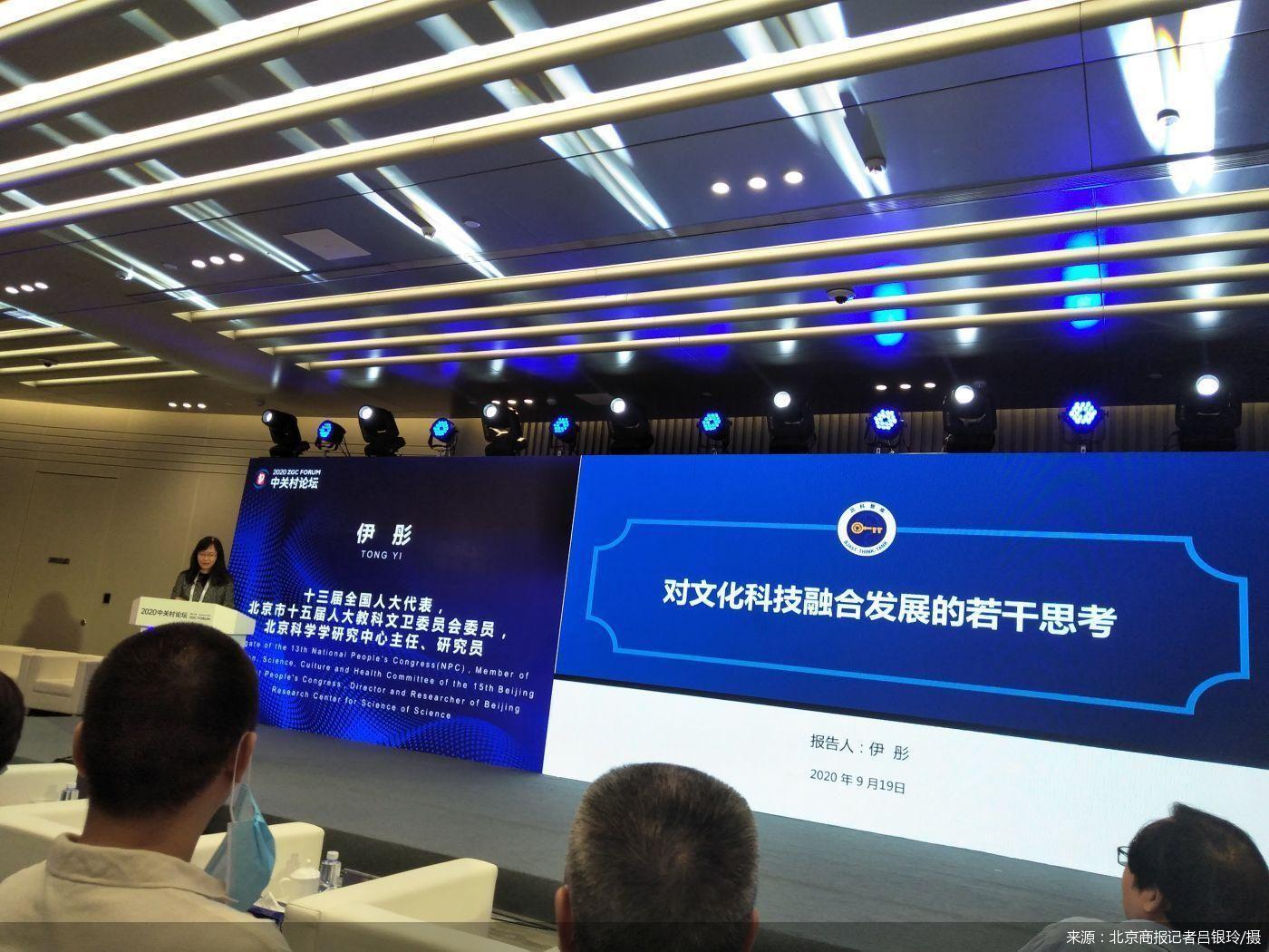 直击中关村论坛|北京科学研究中心主任、研究员伊彤:注重数字技术、5G技术创新在文化领域的转化应用