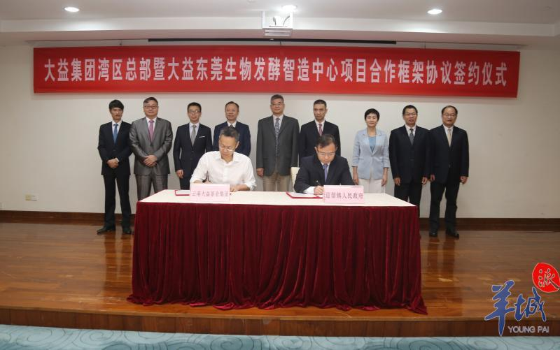 益集团湾区总部落户东莞道滘,将建生物发酵智造中心