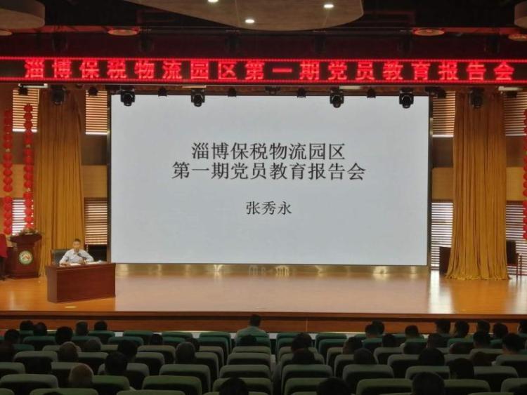 """淄博保税物流园区开展争做合格党员教育活动 稳步推进""""清廉村居""""建设"""