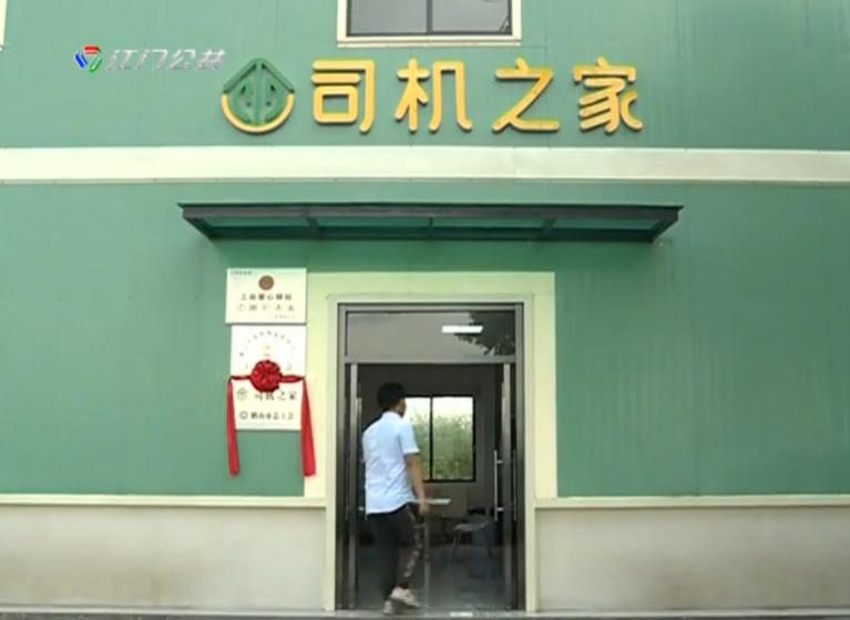 """鹤山市首个""""司机之家""""建成并投入使用"""