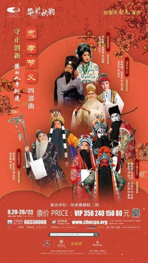 用新媒体传播老戏曲 豫剧人李树建将登上国家大剧院舞台