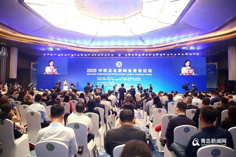 2020中欧企业家峰会青岛论坛开幕新华金出席峰会论坛