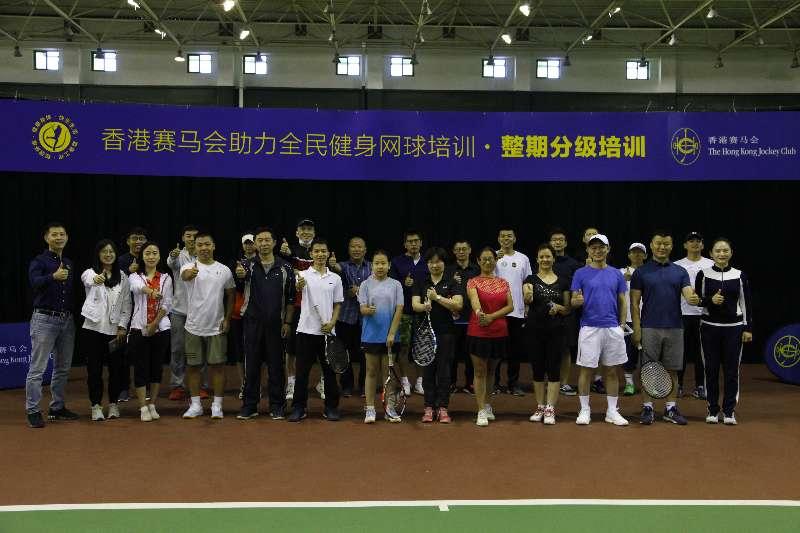 香港赛马会助力全民健身网球培训整期、单次分级培训开班图片